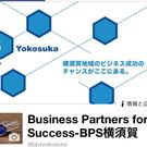 BPS横須賀
