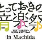 とっておきの音楽祭 in MACHIDA