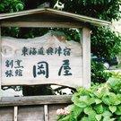 東海道興津宿割烹旅館 岡屋