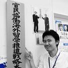 Tatsuya  Hattori