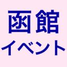函館イベント情報局
