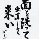 吉田 成孝