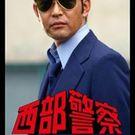 Shinji Kinugasa