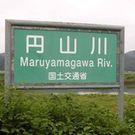 圓山 王国