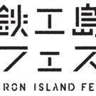 鉄工島FES 実行委員会