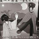 Akiko Watase