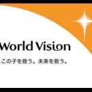 特定非営利活動法人ワールド・ビジョン・ジャパン