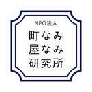 NPO法人町なみ屋なみ研究所