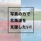 北海道応援プロジェクト