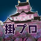 掛川プロジェクションマッピング実行委員会