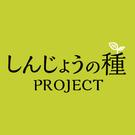 新庄の種プロジェクト
