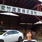 久保 清香(愛竹産業株式会社)