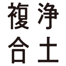 浄土複合 Jodo Fukugoh