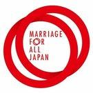 一般社団法人Marriage For All Japan
