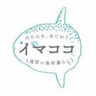 山脇歩子(イマココいしのまき スタッフ)