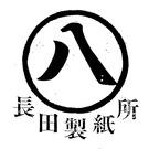 長田製紙所