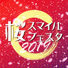 山下 剛 (桜スマイルフェスタ実行委員会)