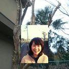 髙木 智子