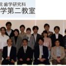 大阪大学大学院歯学研究科口腔外科学第二教室