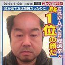 Joe Ishiwatari
