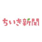 株式会社地域新聞社(ちいき新聞)