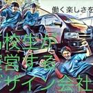 伊藤 温輝