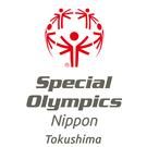 スペシャルオリンピックス日本・徳島
