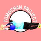 ともちゃんプロジェクト