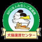 NPO法人 みなしご救援隊犬猫譲渡センター 代表 佐々木博文