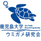 鹿児島大学ウミガメ研究会