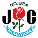 村山JC 夜のバラまつり実行委員会委員長 佐藤朋