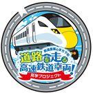 道路を走る高速鉄道車両見学プロジェクト実行委員会