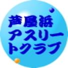 芦屋浜AC