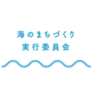 海のまちづくり実行委員会