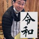 中村慎一朗
