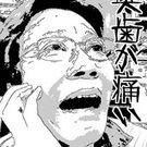 伊藤 裕一郎