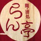 麺・酒処 らん亭