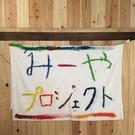 市来 武次(みーやプロジェクト)