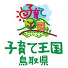鳥取県(福祉保健部ささえあい福祉局子ども発達支援課)