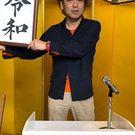 柴田 修司