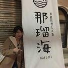 倉田 成美