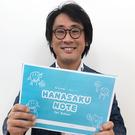河田真誠(しつもん経営研究所有限会社 代表取締役)