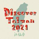 Discover Taiwan実行委員会