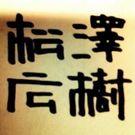 松澤 広樹
