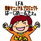 LFA食物アレルギーと共に生きる会