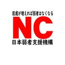 一般社団法人日本弱者支援機構販売支援 社会福祉法人はらから福祉会
