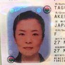 Akemi Taguma