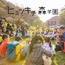 ヒミツキチ森学園