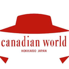 カナディアンワールド振興会