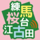 練馬・桜台情報局